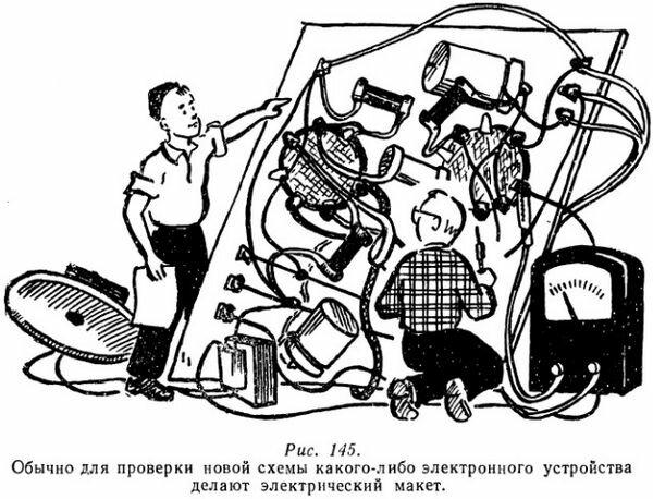 Макетирование радиоэлектронных устройств